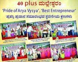 31 a chiranthana vysyaprabha, 16th sep 2017