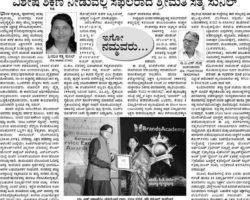 32 a chiranthana vysyaprabha, 16th sep 2017
